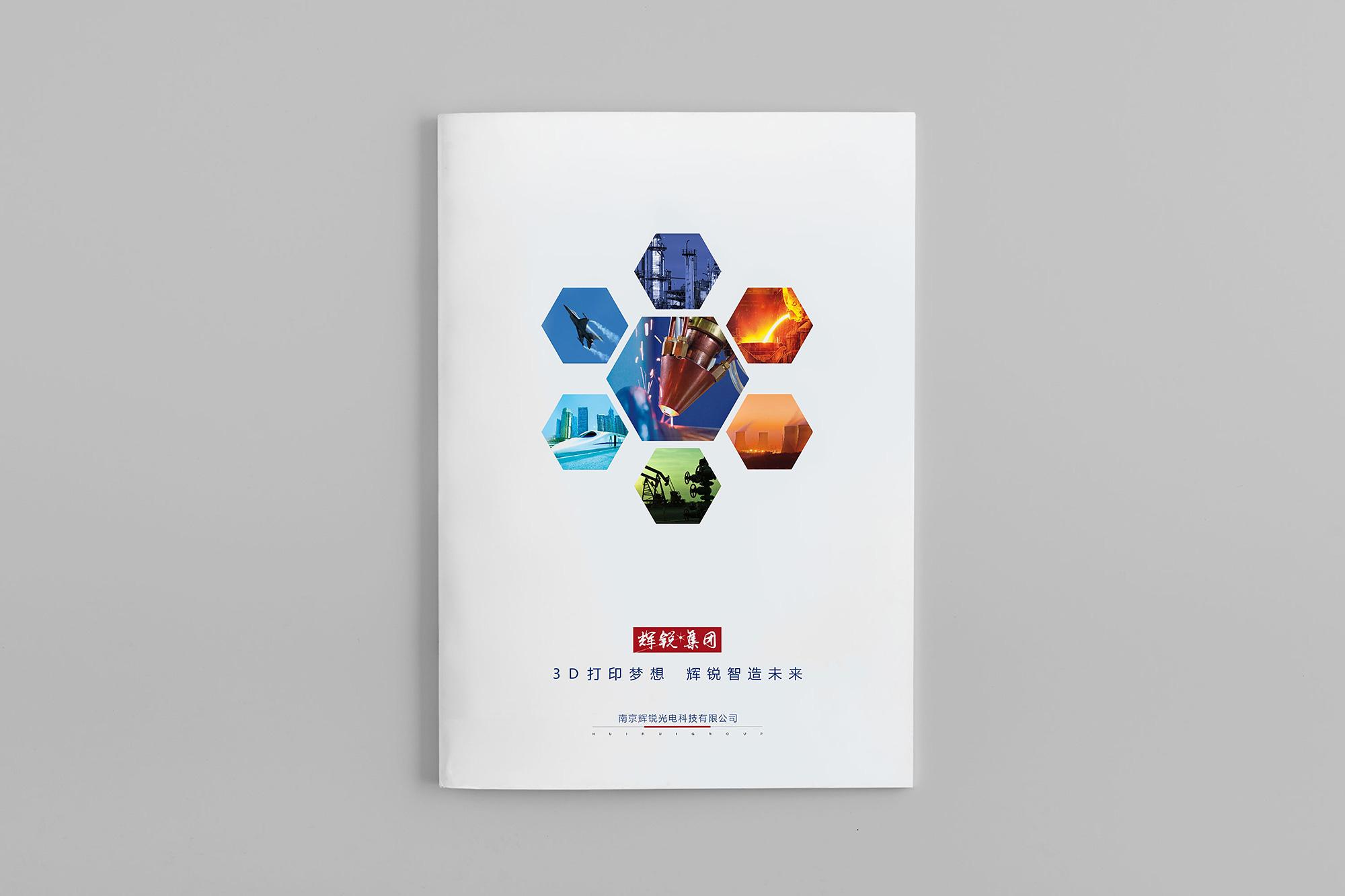 画册版式设计